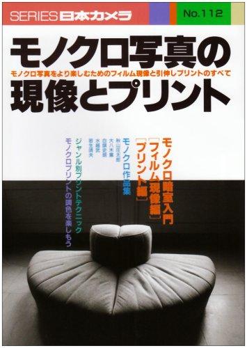 モノクロ写真の現像とプリント—モノクロ写真をより楽しむためのフィルム現像と引伸しプリントのすべて (シリーズ日本カメラ)