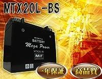 バイク バッテリー カワサキ ジェットスキー MTX20L-BS 一年保証 (YTX20L-BS) 互換品