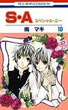 S・A(スペシャル・エー) 10 (花とゆめコミックス)