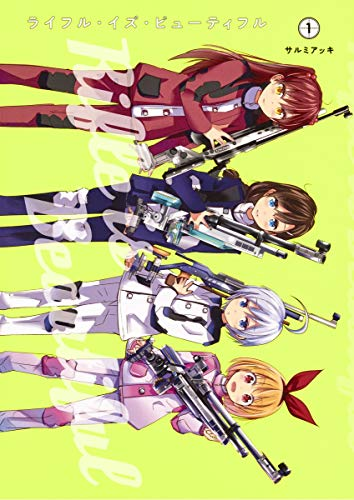 ライフル・イズ・ビューティフル 1 (ヤングジャンプコミックス)