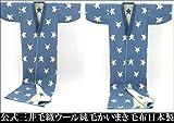 公式三井毛織 ウール 純毛 かいまき 毛布 ウールマーク付き 日本製 ブルー色 星柄 三井毛織公式製品