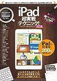 iPad超実戦テクニック! 改訂版 (超トリセツ)