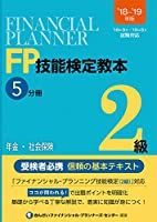 '18~'19年版 FP技能検定教本2級5分冊年金・社会保険