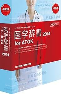 医学辞書2014 for ATOK 通常版