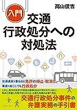 入門 交通行政処分への対処法 画像