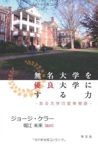 無名大学を優良大学にする力―ある大学の変革物語―の詳細を見る
