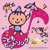 こどもベスト・ヒットソング40~コロンパッ!・ドコノコノキノコ