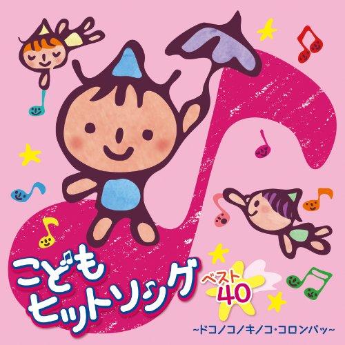 こどもベスト ヒットソング40〜コロンパッ  ドコノコノキノコ CD