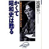 かくて昭和史は甦る―人種差別の世界を叩き潰した日本 (クレスト選書)