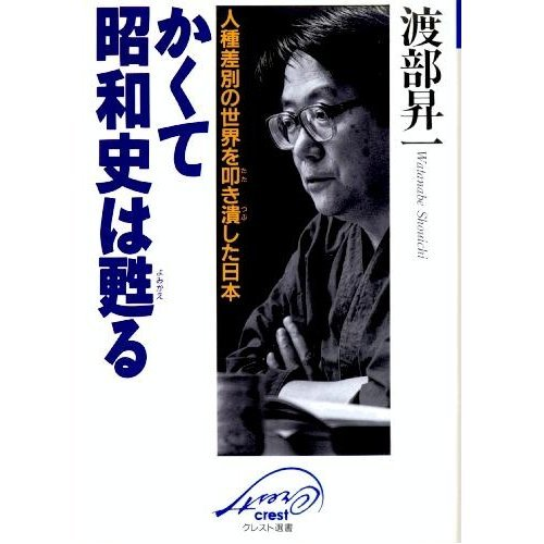 かくて昭和史は甦る―人種差別の世界を叩き潰した日本 (クレスト選書)の詳細を見る