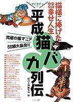 平成猫バカ列伝―猫様に捧げたワタシの幸せ人生
