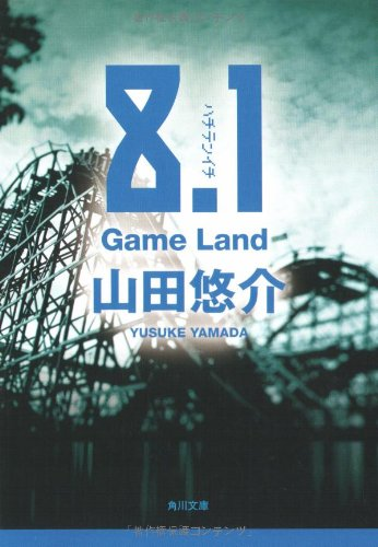 8.1―Game Land (角川文庫)の詳細を見る