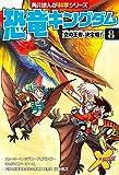 恐竜キングダム(8) 空の王者、決定戦! (角川まんが科学シリーズ)
