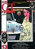 西風 GT roman STRADALE 13 (Motor Magazine Mook)