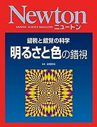 Newton 錯視と錯覚の科学  明るさと色の錯視