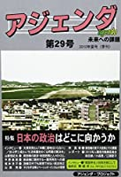 アジェンダ 第29号―未来への課題 特集:日本の政治はどこに向かうか