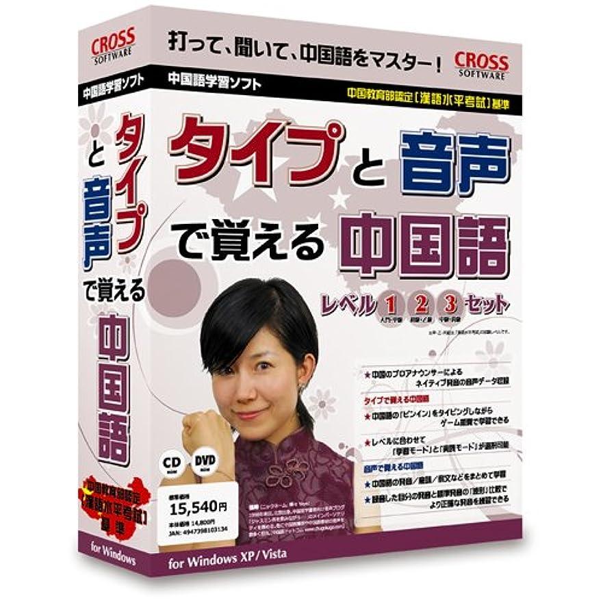 上向き欠点ベルベットタイプと音声で覚える中国語