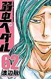 弱虫ペダル 62 (少年チャンピオン・コミックス)