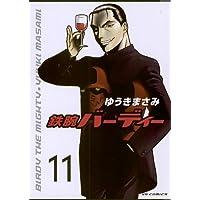 鉄腕バーディー(11) (ヤングサンデーコミックス)