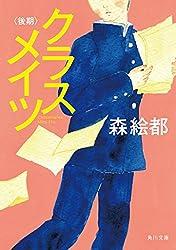 クラスメイツ〈後期〉 (角川文庫)