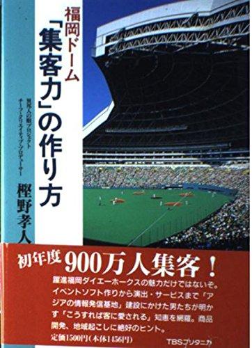 福岡ドーム「集客力」の作り方