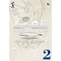 ムーの白鯨 スペシャルリマスターDVD Vol.2(2枚組)期間限定生産