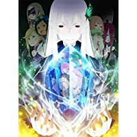 【Amazon.co.jp限定】Re:ゼロから始める異世界生活 2nd season 1