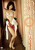 3D&2D 小野真弓 I wish [DVD]
