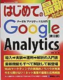 はじめてのグーグルアナリティクス入門[第2版] (BASIC MASTER SERIES)