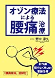 オゾン療法による腰痛治療