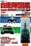 自衛隊図鑑 2008ー2009―最新版 (歴史群像シリーズ)