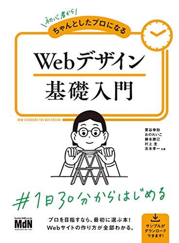 初心者からちゃんとしたプロになる Webデザイン基礎入門〈HTML、