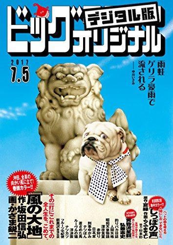 ビッグコミックオリジナル 2017年13号(2017年6月20日発売) [雑誌]