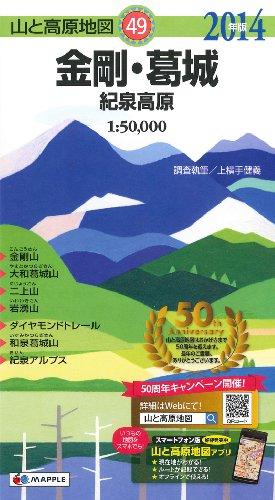 山と高原地図 金剛・葛城 紀泉高原 (登山地図 | マップル)