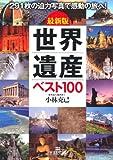 最新版 世界遺産ベスト100 (王様文庫)