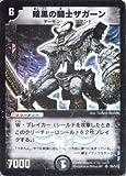 デュエルマスターズ 《暗黒の騎士ザガーン》 DM01-S06-S  【クリーチャー】