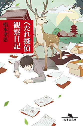 へたれ探偵 観察日記 (幻冬舎文庫)の詳細を見る
