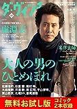 【無料】ダ・ヴィンチ お試し版 2017年12月号 [雑誌]