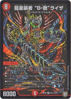 """デュエルマスターズ新8弾/DMRP-08/S7/秘/SS/龍星装者 """"B-我""""ライザ"""