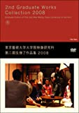 DVD 東京藝術大学大学院映像研究科第二期生修了制作作品集2008 (<DVD>)