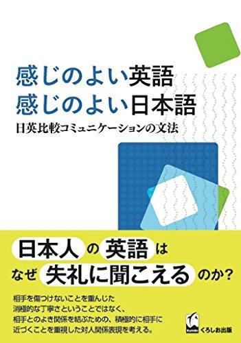 感じのよい英語 感じのよい日本語 ―日英比較コミュニケーションの文法の詳細を見る