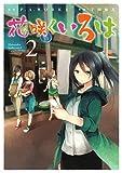 花咲くいろは 2巻 (デジタル版ガンガンコミックスJOKER)