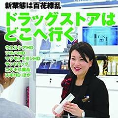 月刊激流 2017年 01月号 [雑誌]