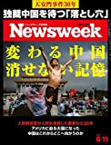 Newsweek (ニューズウィーク日本版) 2019年6/11号[変わる中国 消せない記憶]