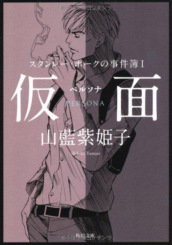 スタンレー・ホークの事件簿 I 仮面‐‐ペルソナ (角川文庫)