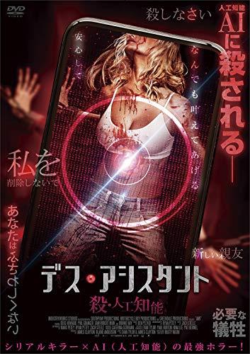 デス・アシスタント 殺・人工知能 [DVD]