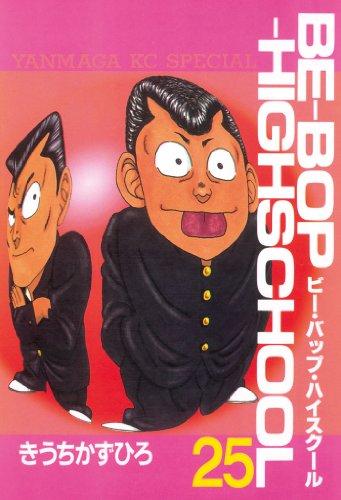 BE?BOP?HIGHSCHOOL(25) (ヤングマガジンコミックス)