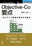 Objective-Cの要点 iOSプログラミングの要点シリーズ (iOSプログラミングの要点シリーズ(NextPublishing))