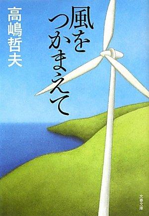 風をつかまえて (文春文庫)