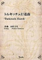 ティーダ出版 吹奏楽譜 トルキッチュ行進曲 -Turkitsch March- (田村文生)
